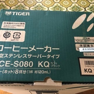 Tiger コーヒーメーカー ACE-S080 KQ