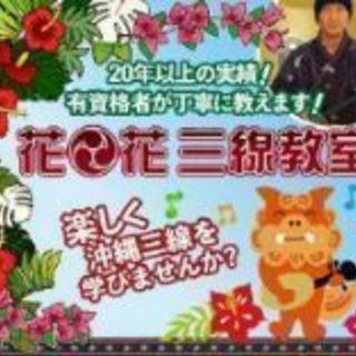 沖縄三線・無料体験教室