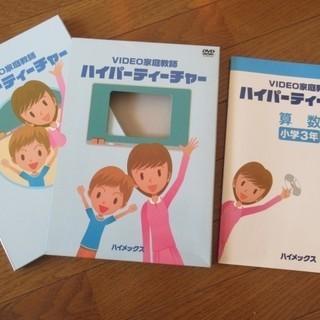 ハイメックス ハイパーティーチャー小学3年 算数 DVD2枚+問題集