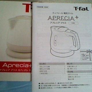 美品 T-fal(ティファール) APRECIA+ 電気ケトル ...