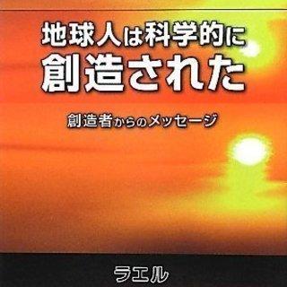 【中止になりました】◆埼玉◆UFO科学展&TM