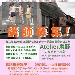 Atelier泉野 カルチャー教室・講師募集!