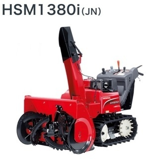 【展示品・在庫処分】Honda ホンダ  ハイブリッド除雪機 H...
