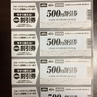 ☆アルペン京都南インター店☆スポーツデポフォレオ枚方店☆500円...