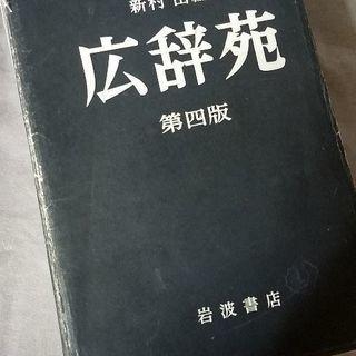 広辞苑(1991年発行)