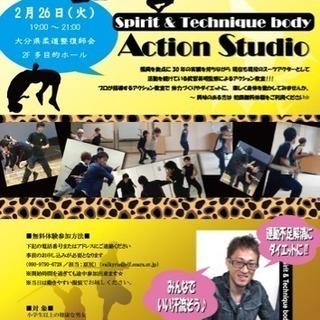 アクション教室無料体験会