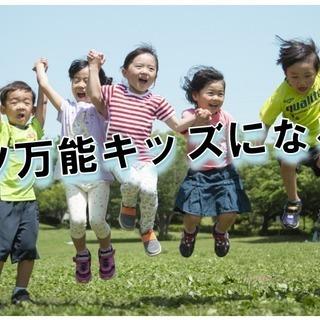 新クラス開催!体験無料!子供陸上クラブ@谷本公園(横浜青葉IC近...