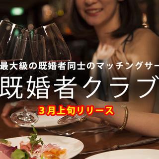 既婚者同士のマッチングサービスはここ★★★3月上旬リリース予定です!