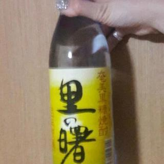 里の曙 黒糖焼酎 ☆