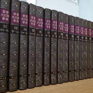 講談社 世界大百科辞典 無料 お近く配達します
