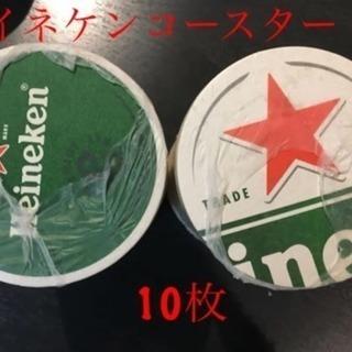 【郵送可能】ハイネケンリバーシブルコースター 10枚