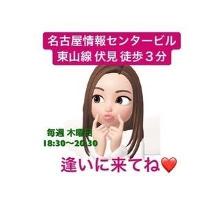 名古屋の女性はもっと元気になる❣️