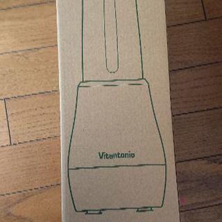 ビタントニオ マイボトルブレンダー新品