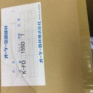 フレキシブルダクト K-FD155D