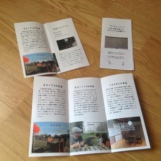名刺・小冊子・三つ折りパンフレットつくります。