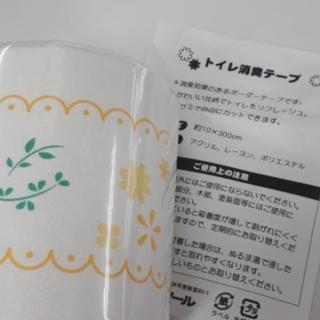 【移3】メッチャ値下げ♪ トイレ消臭テープ