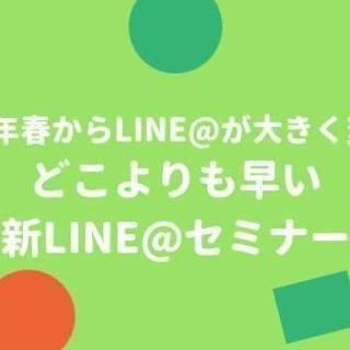 3/18どこよりも早いLINE@集客攻略セミナーIn東京