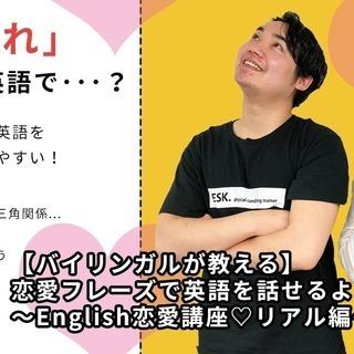 3/2(土)【バイリンガルが教える】恋愛フレーズで英語を話せるよう...