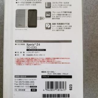 Xperiaz4手帳型ケース最終値下げしました!