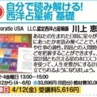 【新規募集】NHK文化センター 新潟教室 西洋占星術 基礎講座