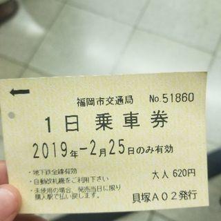 福岡市営地下鉄1日乗車券をお譲りします^^