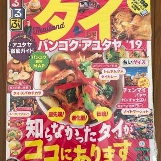 るるぶ タイ 情報誌