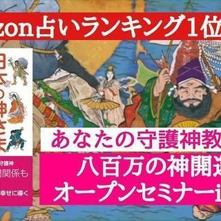 八百万の神開運暦オープンセミナーin広島