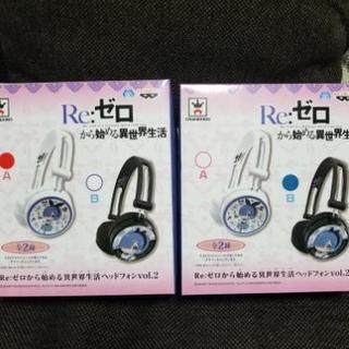 Re:ゼロから始める異世界生活 ヘッドフォン全2種セット