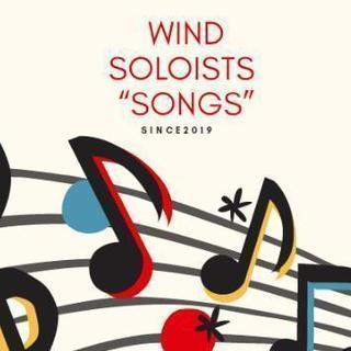 """小編成吹奏楽団「WindSoloists""""Songs""""」"""