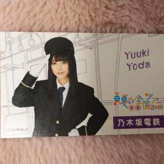 乃木坂46  与田祐希  電鉄カード(非売品)