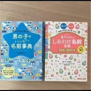 赤ちゃんの名前 辞書 辞典 百貨 2冊