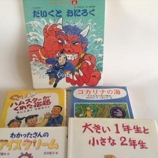 子供の本5冊
