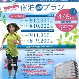 【全国の市民マラソンランナー必見!】谷川真理RunMeeting...