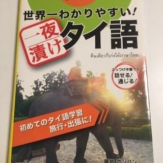 世界一わかりやすいタイ語(CD付き)