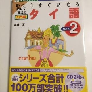 今すぐ話せるタイ語(CD付き)