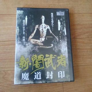 DVD 【 新・闇武者 魔道封印】