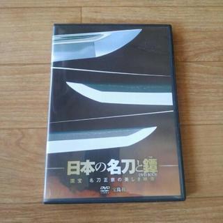 DVD 【 日本の名刀と鐔】