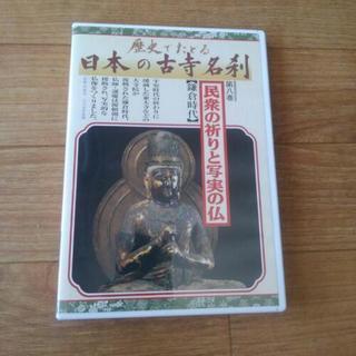 DVD 【 日本の古寺名刹】