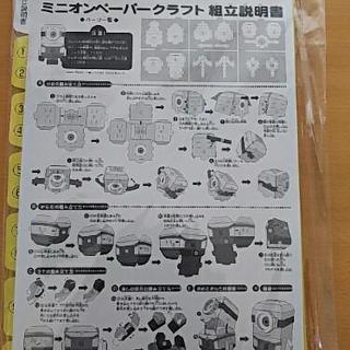 新品 USJ ミニオン ペーパークラフト