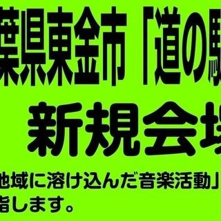 千葉県東金市『道の駅 みのりの郷 東金』での 「地域活性型」の『野...
