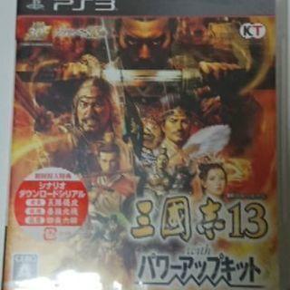 三國志13 with パワーアップキット PS3