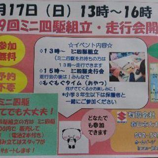 参加無料‼️‼️3月17日(日)第9回ミニ四駆組立・走行会開催