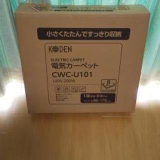 【最終値下げ】新品未使用 ホットカーペット