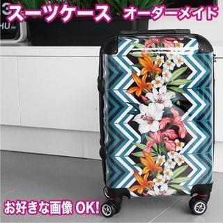 スーツケース オーダー