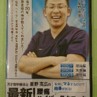 【DVD】天才理学療法士・星野高宏の最新!腰痛ハイパーテクニック