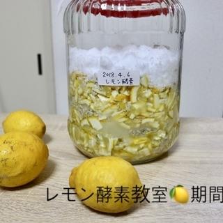 【 レモン酵素教室 】甘酸っぱい柑橘系の酵素ジュース教室です。
