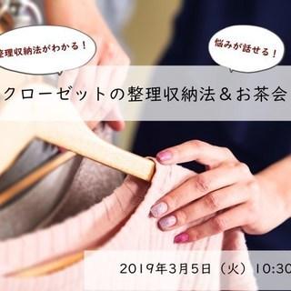 学べる!悩みを話せる! クローゼットの整理収納法&お茶会【3月5...
