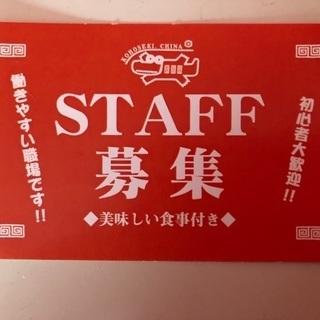 【未経験者大歓迎】飲食店(ホールスタッフor調理補助)【交通費全支給】