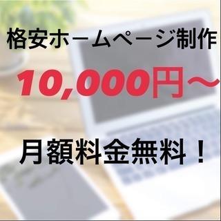 月額管理費不要!ホームページ制作10,000円から!