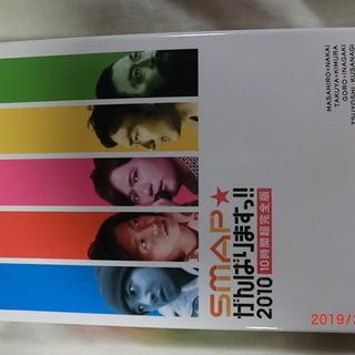 『SMAP★がんばりますっ!! 2010 10時間越完全版 』D...